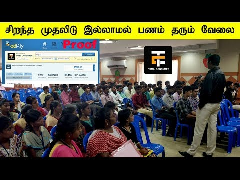 100% Working Best Money Earning Part Time Job   Tamil Consumer