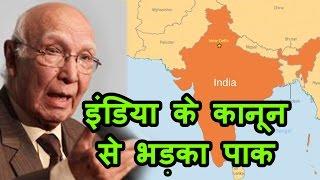 India के Geospatial Regulation Bill से तिलमिलाया Pakistan, UN में लिखी चिट्ठी