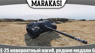 World of Tanks E-25 невероятный нагиб, редкие медали 6