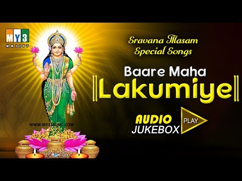 latest-super-hit-songs-in-2018---baare-maha-lakumiye---varalakshmi-devi-telugu-devotional-songs