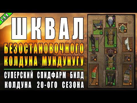 """Diablo 3 : RoS ► Спидфарм билд Колдуна """"Шквал"""" ► ( Обновление 2.6.8 , 20-ый сезон )"""