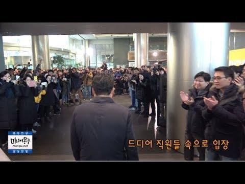 최승호 MBC 사장 첫 출근, 생생한 현장 분위기