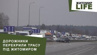 Працівники автодору перекрили міжнародну трасу Київ-Чоп