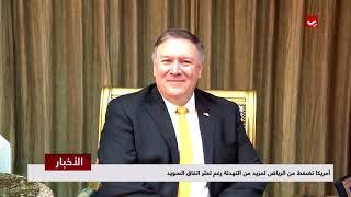 أمريكا تضغط من الرياض لمزيد من التهدئة رغم تعثر اتفاق السويد|  تقرير يمن شباب