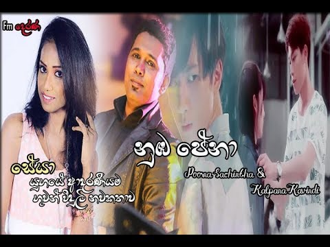 Download Numba Pena {Seya Theme Song}   Poorna Sachintha & Kalpana Kavindi