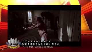 Фильм Заклятие в Кинополисе