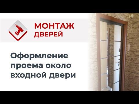 #ФабрикаДверей: Оформление проёма возле входной двери