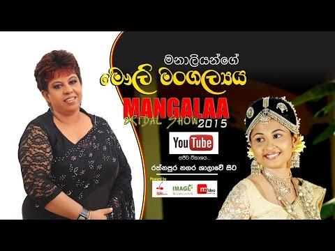 Mangala Beauty Salon & Academy 2015