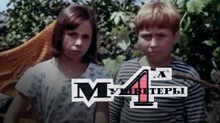 """«Мушкетёры 4 """"А""""», Одесская киностудия, 1972"""