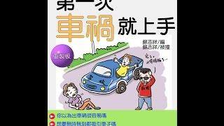【LNG】實況精華 2016/10/30 第一次車禍就上手