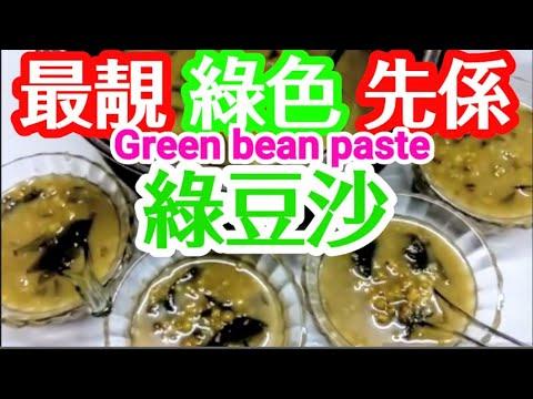 綠豆沙海帶綠豆沙