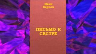 Иван Барков. Письмо к сестре.
