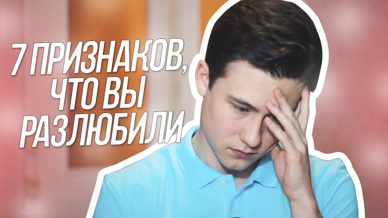 7 признаков, что Вы разлюбили своего парня.