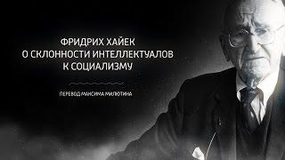 Фридрих Хайек о склонности интеллектуалов к социализму