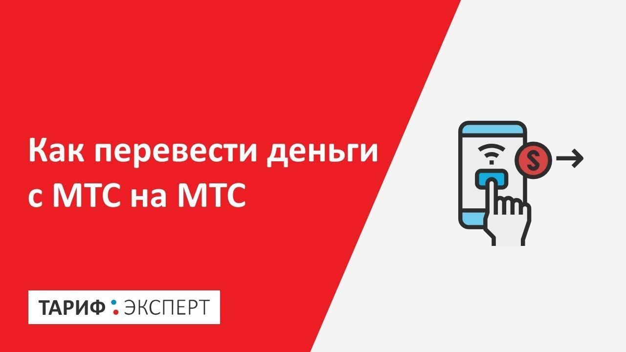как перекинуть деньги с мтс на мтс с телефона на телефон в беларуси как оформить кредитную карту альфа банка 100 дней без процентов