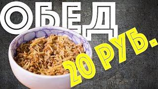Обед за 20 рублей. Гречка с лапшой. Сванская соль.