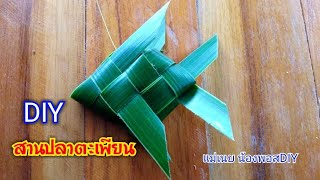 DIYวิธีสานปลาตะเพียนจากใบมะพร้าว(แบบเต็มตัว) l แม่เนย น้องพอสDIY