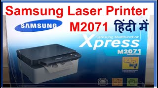 Samsung M2071 laser printer unboxing, review, load in Hindi