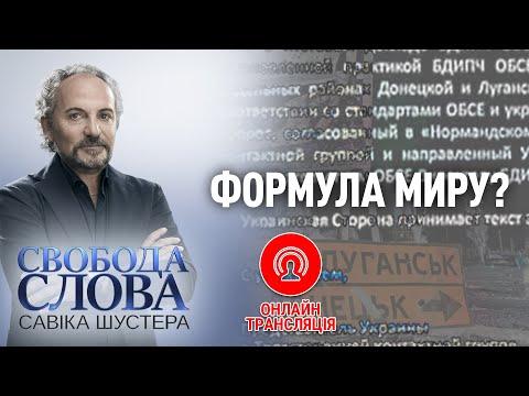 Свобода слова Савіка Шустера – Формула миру? – 04.10.2019