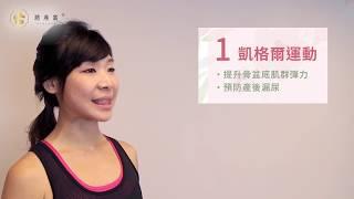 孕婦運動靠這5招瑜珈動作幫助順產,提升核心肌力很重要!【潤燕窩X好孕教室】第三集