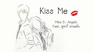 Kiss Me -ไมค์ ออม OST. Kiss Me รักล้นใจนายแกล้งจุ๊บ