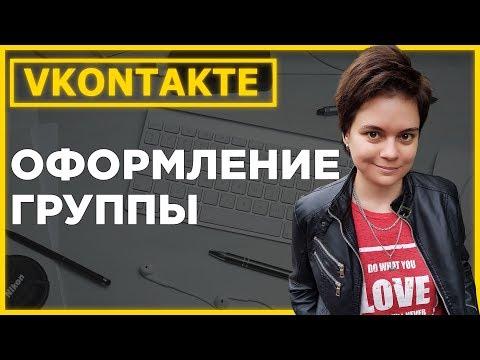 Оформление группы ВКонтакте. Как оформить группу вк? #004 ч.01