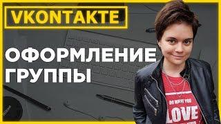 Оформление группы ВКонтакте. Как оформить группу вк? #004 ч.01 thumbnail