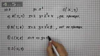 Упражнение 37.7. Алгебра 7 класс Мордкович А.Г.