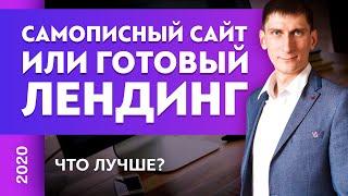 Самописный сайт или готовый лендинг — что лучше? Товарный бизнес| Александр Федяев