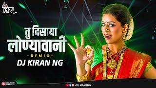 Tuzha Swabhav Sonyavani Marathi DJ Song| Tu Disaya Lonyavani DJ Kiran NG
