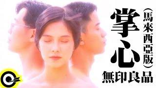 無印良品(光良Michael Wong + 品冠 Victor Wong)【掌心 Palm of the hand】Official Music Video (馬來西亞版)
