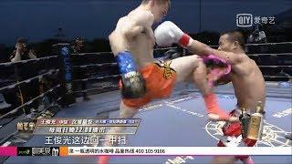 Wang Junguang vs  Kraminskyi