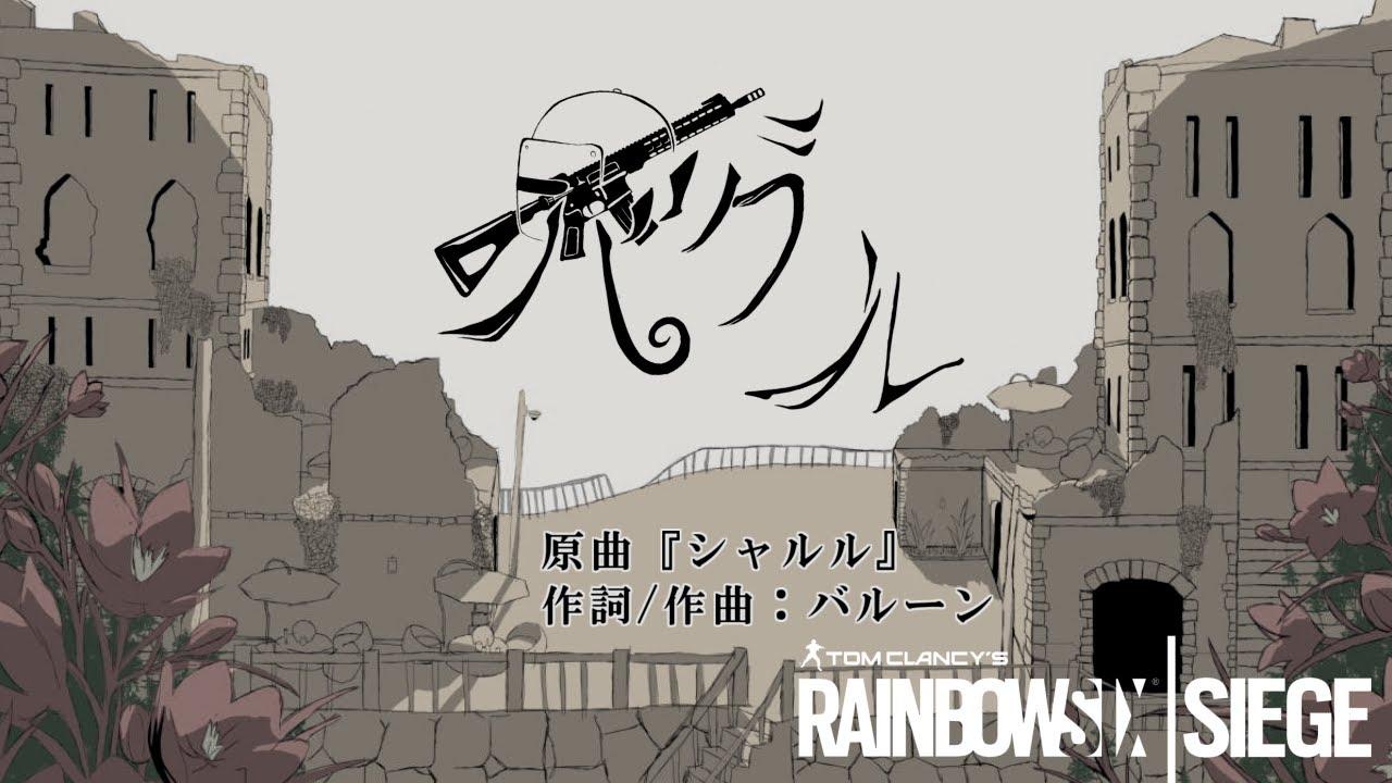 【替え歌】バグル(原曲:シャルル)【R6S】