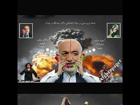 Afghanistan events under 2016,Ali Erfa rap