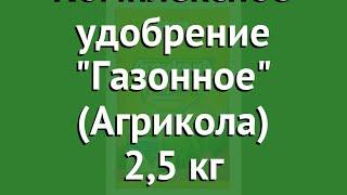 Комплексное удобрение Газонное (Агрикола) 2,5 кг обзор 04-758 4601826006816 бренд производитель