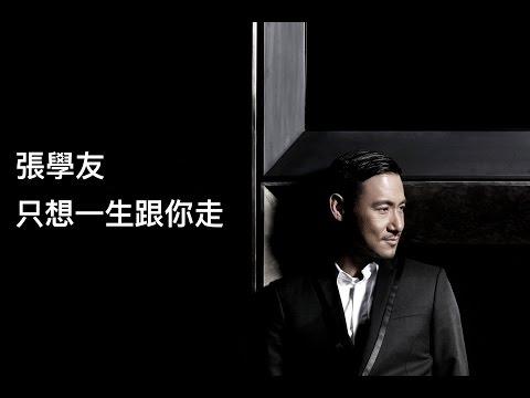 張學友 Jacky Cheung - 只想一生跟你走