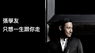 best of jacky cheung 張學友