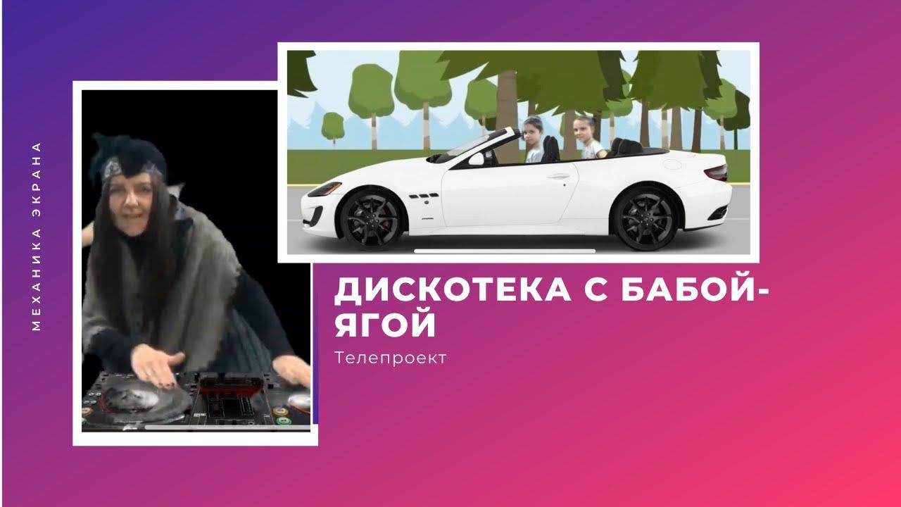 """Телепроект """"Дискотека с Бабой Ягой"""""""