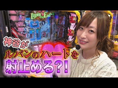 【ルパン三世~Lupin The End~】神ぱち #65《神谷玲子》[必勝本WEB-TV][パチンコ]