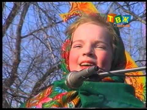 Масленица 1996