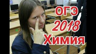 ОГЭ 2018 ХИМИЯ \советы 9классникам