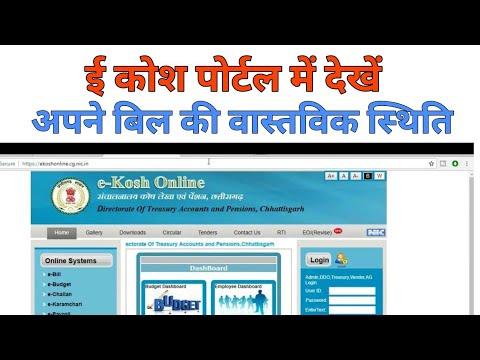 Bill Status On ekosh Online Portal Chhattisgarh