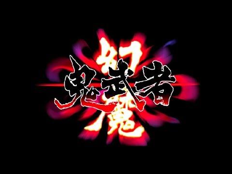 [激ムヅ] 幻魔 鬼武者 [XBOX]
