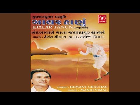 Ekvar Gokul Aavo