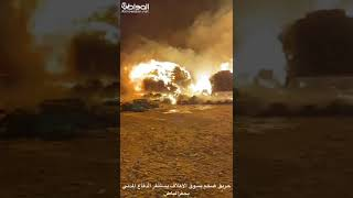 إخماد حريق في سوق الأعلاف بحفر الباطن السعودية (فيديو) | شئون دولية | جريدة الطريق
