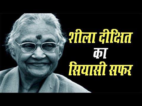 Rajiv Gandhi ने दिया Politics में ब्रेक, कैसे 15 साल में दिल्ली को बनाया नई दिल्ली | Sheila Dikshit