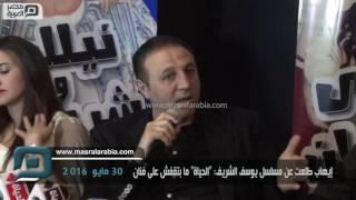 بالفيديو| إيهاب طلعت عن مسلسل يوسف الشريف: