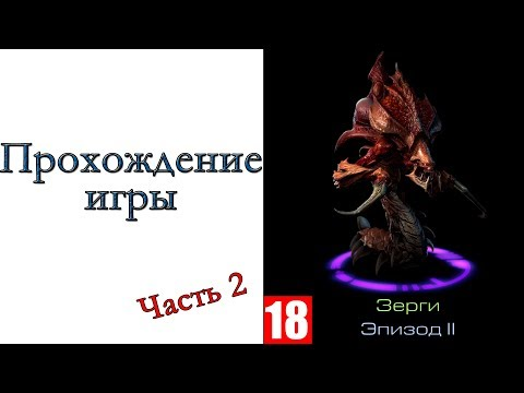 StarCraft: Remastered - Прохождение игры #2