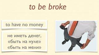 Фраза дня. TO BE BROKE. Урок английского языка для всех. Разговорные фразы.(, 2014-06-09T15:04:29.000Z)
