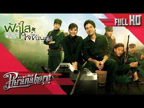 ฟ้าใส ใจชื่นบาน หนังเต็มเรื่อง HD (Phranakornfilm Official)